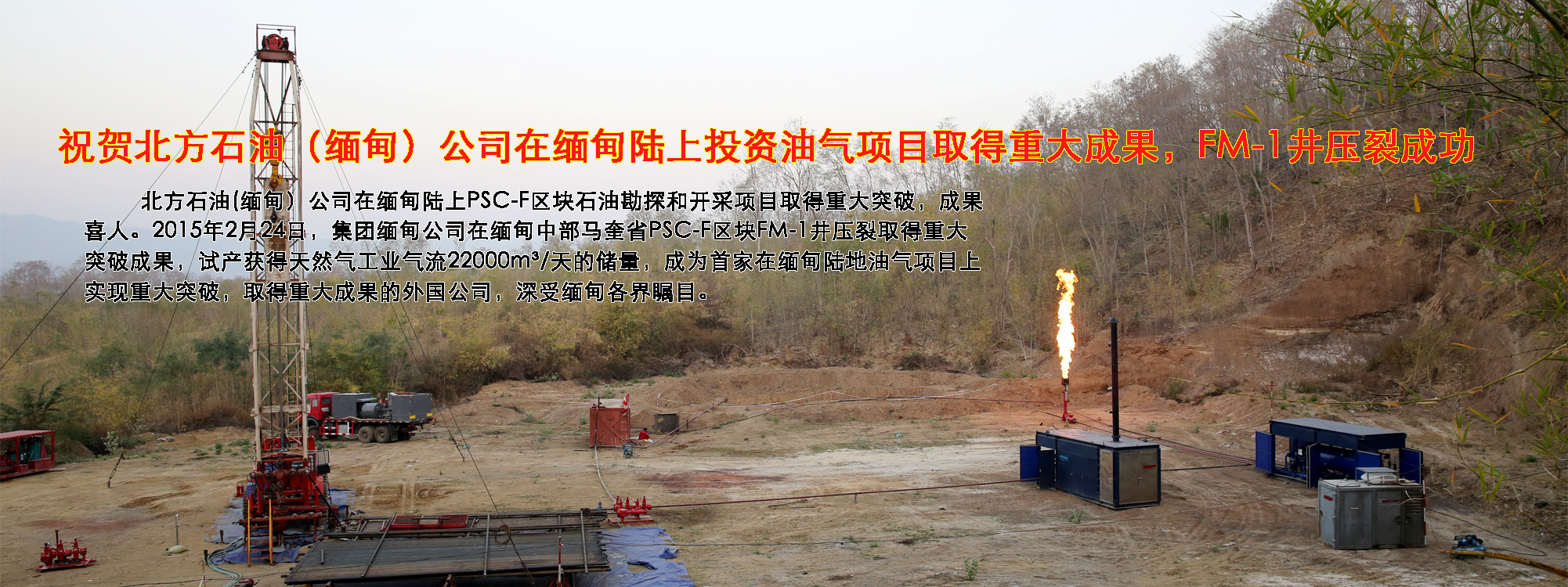 祝贺必赢官方网站登录石油(缅甸)公司在缅甸陆上投资油气项目取得重大成果,FM-1井压裂成功