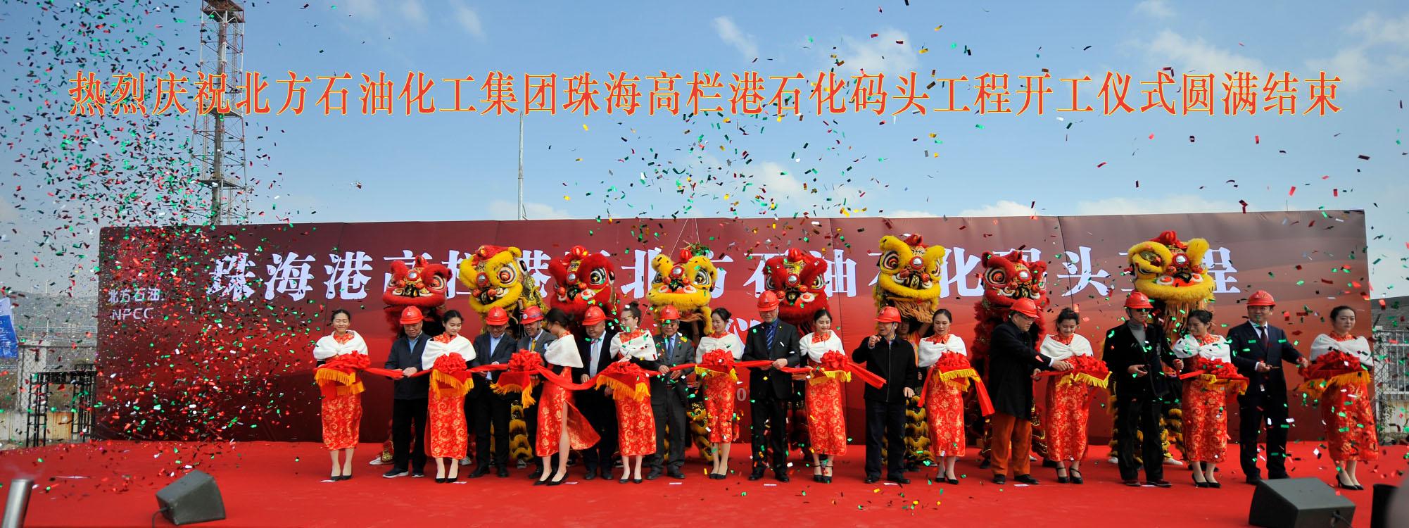 珠海港高栏港石化码头工程开工仪式